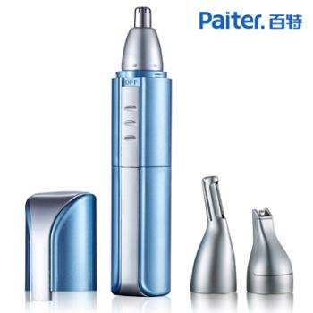 paiter鼻毛修剪器电动充电式