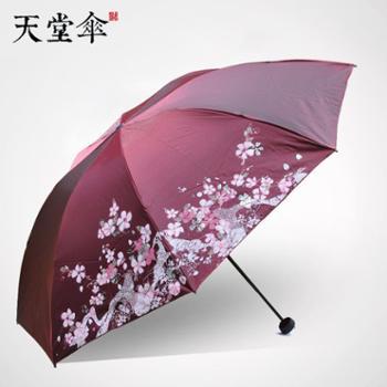 【佳博利】天堂伞 3308E闪银新风三折黑胶加强防紫外线遮阳伞晴雨伞(颜色随机)