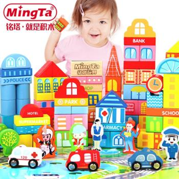 铭塔168粒豪华城市场景积木木制大块儿童早教益智玩具
