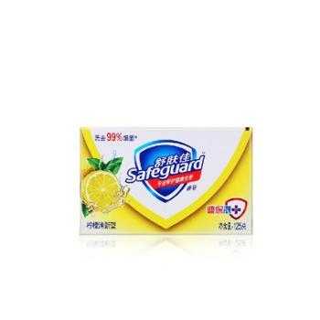 舒肤佳 香皂/沐浴皂柠檬清新型125克