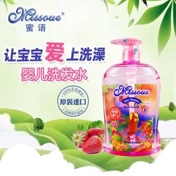 澳洲Missoue专柜正品蜜语婴童洗发露(草莓)粉红色无泪配方220ml
