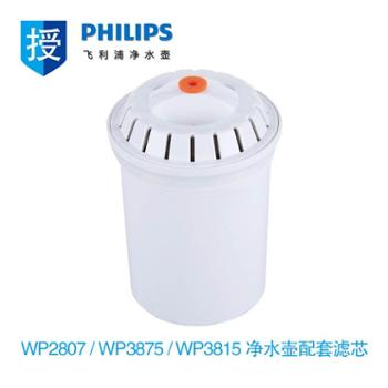 飞利浦PHILIPSWP2807/WP3875/WP3815净水壶配套滤芯