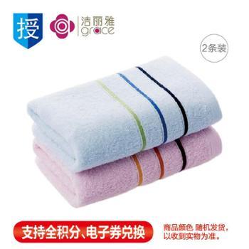 洁丽雅纯棉毛巾(6443×2条)