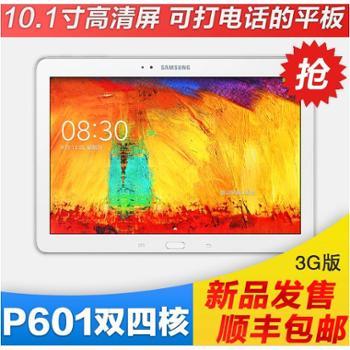【顺丰包邮】SamSung/三星 Galaxy Note 10.1 P601(32GB/3G版) 平板电脑 正品行货