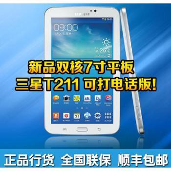 【顺丰包邮】SAMSUNG/三星 Galaxy Tab3 7.0 SM-T211 8GB 3G-联通 平板电脑 正品行货