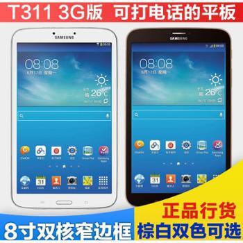 【顺丰包邮】SAMSUNG/三星 GALAXY Tab3 SM-T311 16GB 3G-联通 平板电脑 正品行货