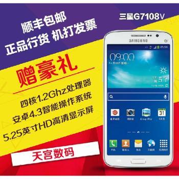 SAMSUNG/三星 G7108V 移动TD-LTE 4G 12.GHz四核 官方标配