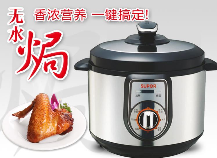 煲 蒸 煮 炖 压力锅口规格: 21cm-25cm 锅煲容量: 4l 电压力锅功率