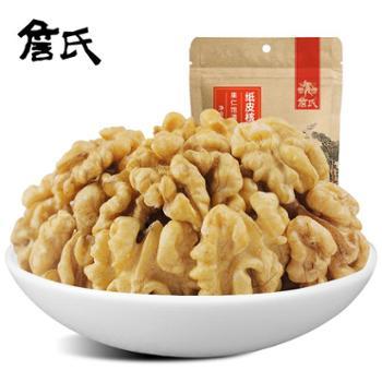 詹氏云南纸皮核桃仁188gx2袋生仁核桃仁、坚果零食干果美食