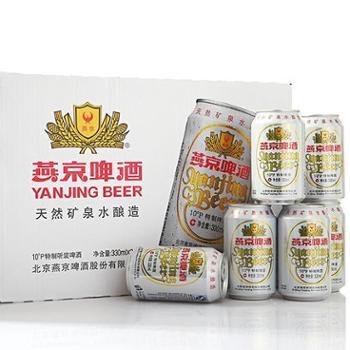 【中粮我买网】燕京啤酒330ml*24