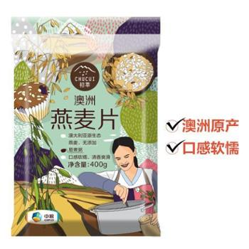 【中粮我买网】中粮初萃 澳洲燕麦片400g