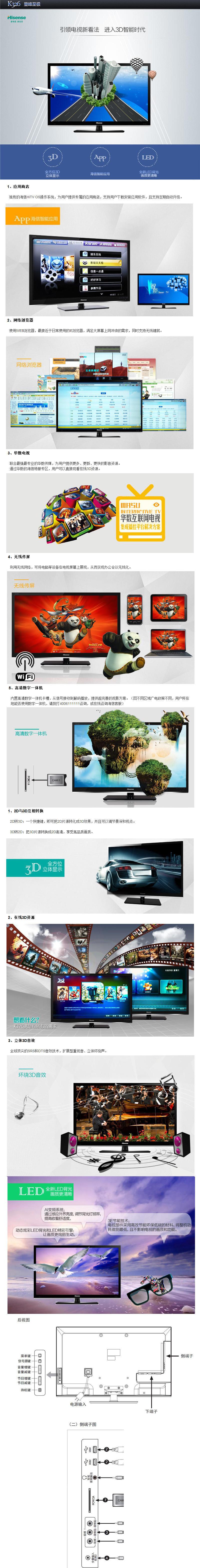 海信led46k326x3d 46英寸 智能3d电视