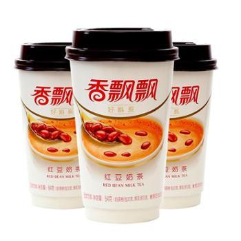 香飘飘奶茶红豆味64g*3杯装盒装冲饮品代餐下午茶杯装奶茶