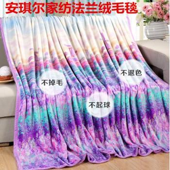 安琪尔家纺 全棉质感柔滑细腻法兰绒毛毯