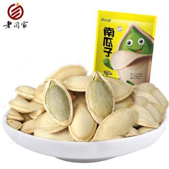 老闫家盐焗味南瓜子158g克炒货坚果零食特产小吃独立小包装