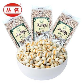 丛名薏仁米薏米仁500gx2袋优质苡仁新货包装东北五谷杂粮粗粮