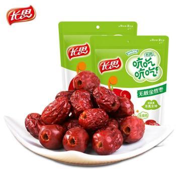 长思 吭吃精品无核金丝枣小枣500g*2袋