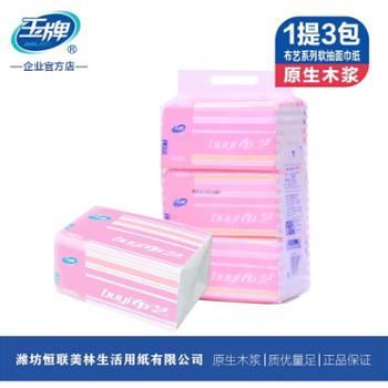 玉牌布艺系列软抽面巾纸1提3包YF2200