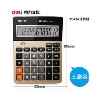 包邮得力语音计算器大按键计算机大屏幕计算器财务办公1541A