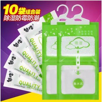魅洁 衣柜可挂式除湿袋房间防霉盒干燥剂防潮剂室内芳香吸湿剂10包