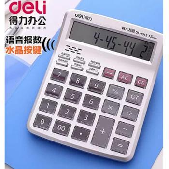 得力语音计算器水晶大按键计算机财务办公桌面真人发音报数计算器