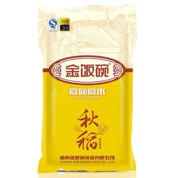 金饭碗秋稻大米 5KG*3包装