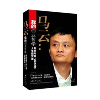 马云:我的创业哲学 蒋云清 群言出版社 经济管理 成功/励志 人生哲学