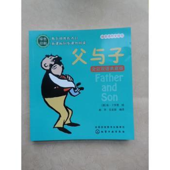 父与子:全彩双语典藏版书正版书籍动漫/幽默(德)卜劳恩 绘,赵芳,石宏丽