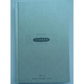 各自的朝圣路:周国平散文精粹(精装本)书