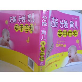 妊娠分娩育儿实用百科书正版书籍图书孕产/胎教孕期