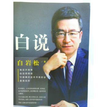 白岩松:白说图书文学中国现当代随笔书正版书籍