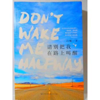 请别把我在路上叫醒 图书 青春文学 爱情/情感 书