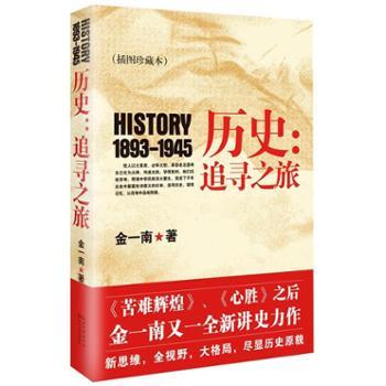 历史:追寻之旅(插图珍藏本)高层智囊金一南教授全新讲史力作!记录燃烧的过去,呈现辉煌的未来
