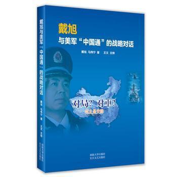 戴旭与美军中国通的战略对话 戴旭 书 正版书籍 图书 政治/军事 军事 战略/战术