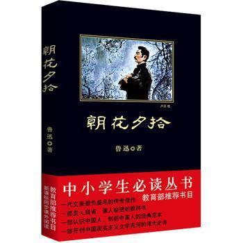 朝花夕拾(中小学生必读丛书--教育部新课标推荐书目)