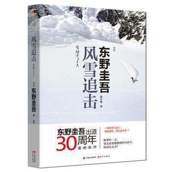 风雪追击 东野圭吾小说 侦探 悬疑 推理 正版书籍 图书* 新书畅销