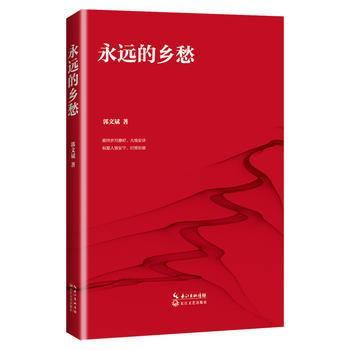 *的乡愁(郭文斌 新版) 文学 中国现当代随笔