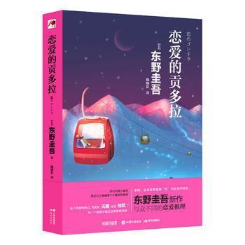 恋爱的贡多拉 新书畅销 图书 小说 侦探悬疑推理