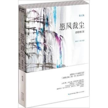 愿风裁尘 郭敬明 文学 作品集 小说集