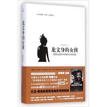 龙文身的女孩 斯蒂格·拉森 上海文艺出版社