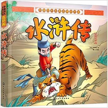 中国四大古典名著连环画:水浒传(彩图注音版)