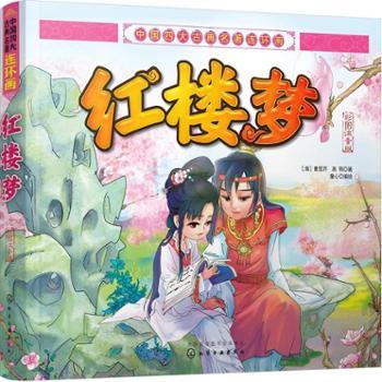 中国四大古典名著连环画:红楼梦(彩图版)