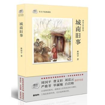 琥珀经典文丛:城南旧事 林海音 巴蜀书社 中小学教辅 中小学阅读