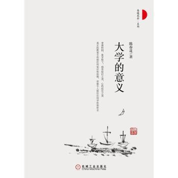大学的意义 陈春花 机械工业出版社 成功励志 青少年励志