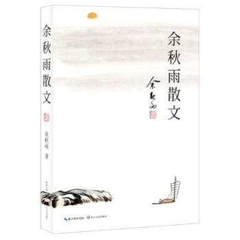 余秋雨散文余秋雨文学名家作品畅销书籍长江文艺出版社