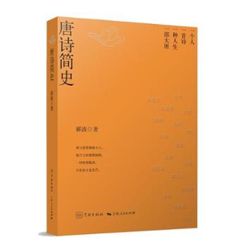 唐诗简史 分享 关注商品举报 唐诗简史 读郦波《唐诗简史》,一本《唐诗简史》52位诗人,一部大唐300年风云史
