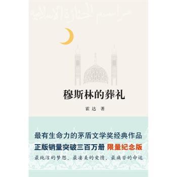 穆斯林的葬礼 纯洁的梦想、凄美的爱情、痛苦的命运 名著作品