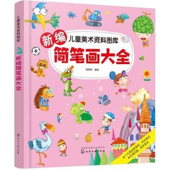 儿童美术资料图库--新编简笔画大全