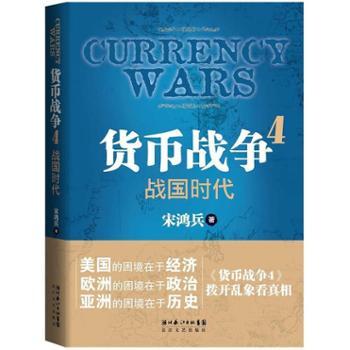 货币战争4:战国时代 宋鸿兵著 书