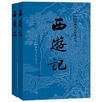 西游记(共两册)小说 四大名著 书 中国古代小说名著插图典藏系列 (明)吴承恩 著